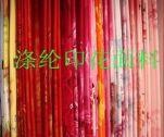 优质75*150D多花型多颜色平纹全涤印花面料