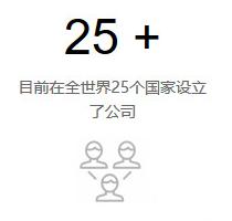 目前在全世界25个国家设立了公司