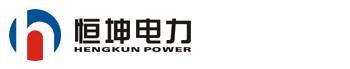 浙江恒坤电力技术有限公司