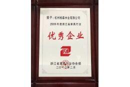 2009年度浙江省家具行业优秀企业