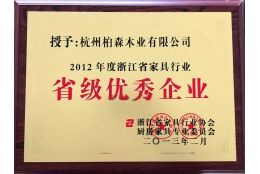 2012年度浙江省家具行业省级优秀企业