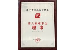 The Sixth Council member of Zhejiang Furniture Industry Association.
