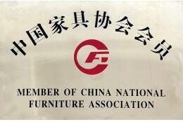 中国家具协会会员