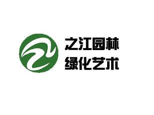 之江园林绿化艺术有限公司