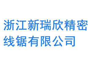 浙江新瑞欣精密线锯有限公司