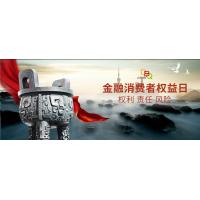 3.15金融消費者權益保護日