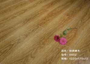 强化 经典橡木6602