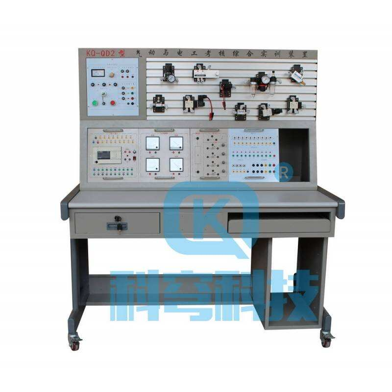KQ-QD2型 氣動與電工考核綜合實訓裝置