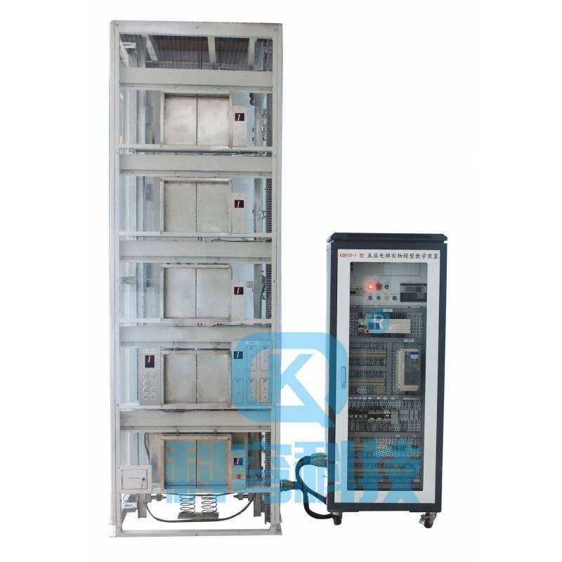 KQDTD-1型? 五層電梯實物模型教學系統
