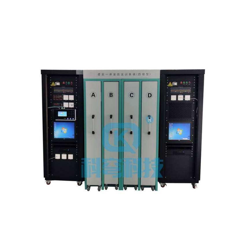 KQLYC-1型 虛實一體安防實訓系統(四組型)