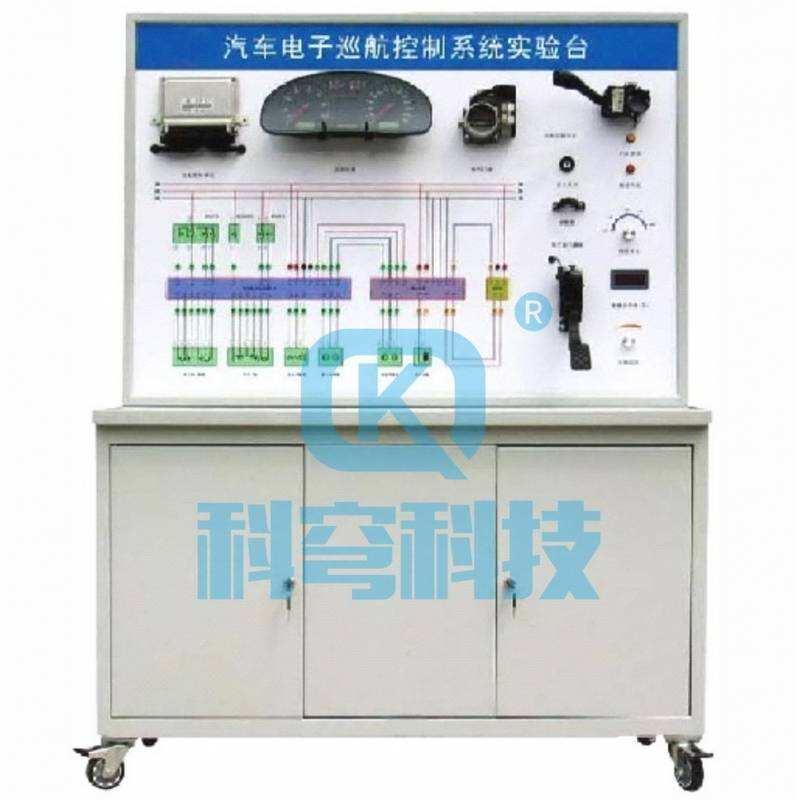 KQQCX-1型 汽車電子巡航控制系統實訓臺