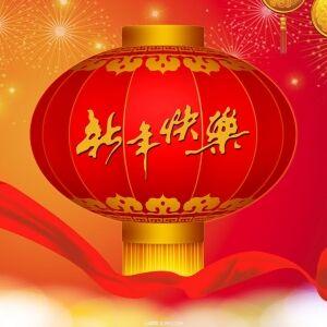 """國家電網公司董事長舒印彪、總經理寇偉向網友祝賀新年:將加快建設""""一強三優""""公司"""